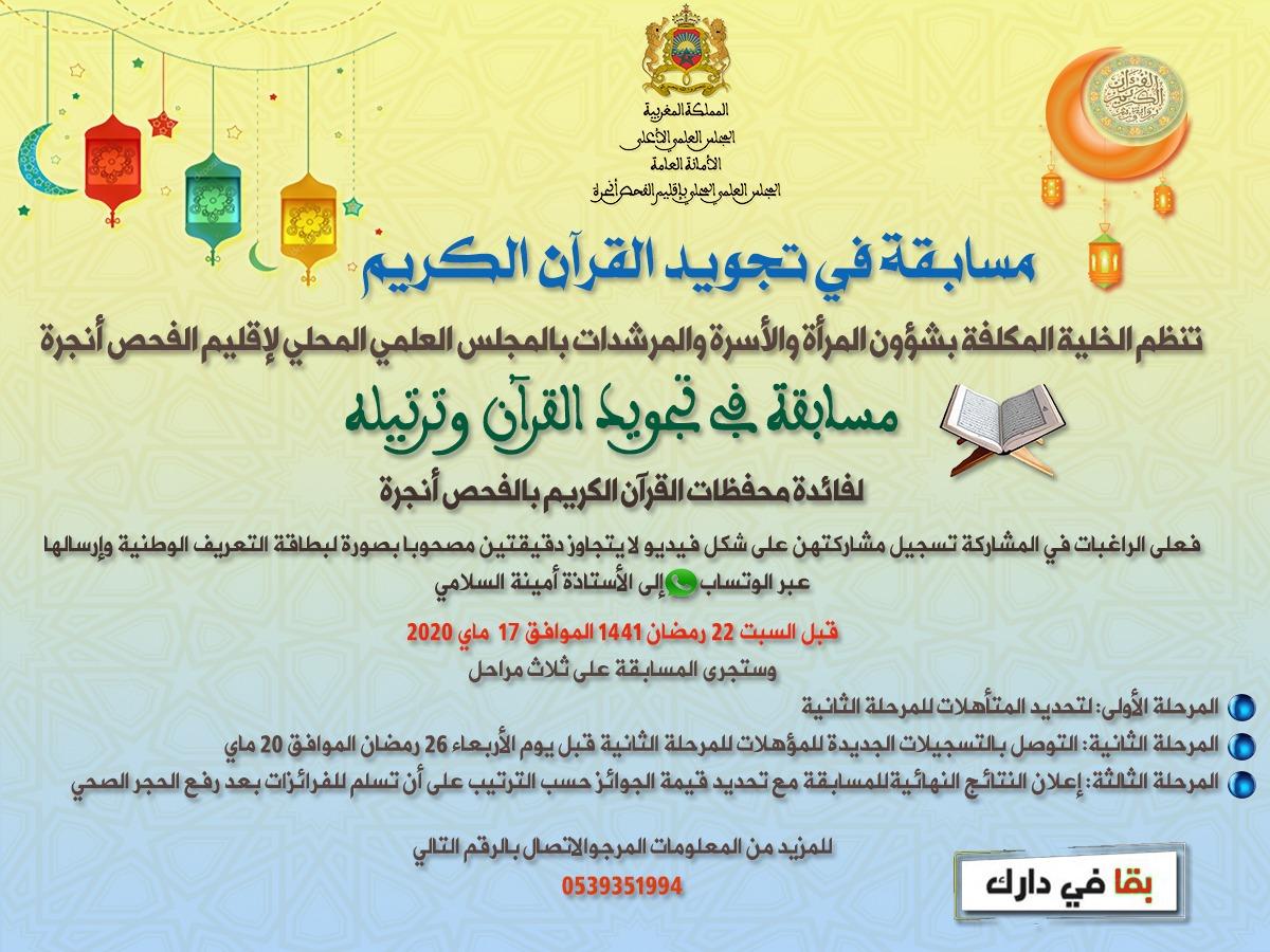 اعلان عن تنظيم مسابقة في تجويد القرآن الكريم عن بعد المجلس العلمي المحلي بإقليم الفحص أنجرة